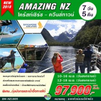 AMAZING NZ 7D5N  (SQ)