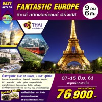 FANTASTIC EUROPE 9D6N