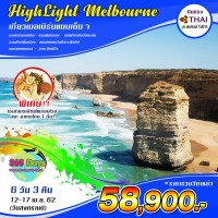 HIGH LIGHT MELBOURNE 6 วัน 3 คืน