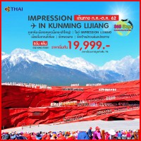 IMPRESSION IN KUNMING LIJIANG  5 วัน  4 คืน