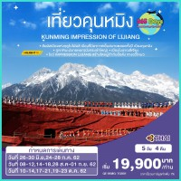 คุนหมิง Impression of Lijiang 5วัน