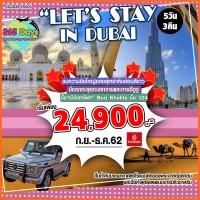 LET'S STAY IN DUBAI 5 วัน 3 คืน