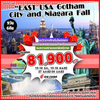 EAST USA GOTHAM CITY AND NIAGARA FALL 9 วัน 6 คืน