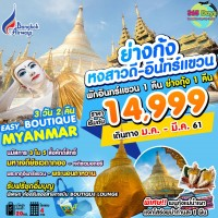 EASY BOUTIQUE MYANMAR 3D2N