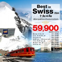 BEST OF SWISS ALPS