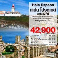 HOLA ESPANA สเปน โปรตุเกส