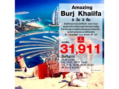 AMAZING BURJ KHALIFA