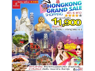HONGKONG GRAND SALE SHOPPING