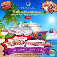 เรือสำราญ DREAM CRUISES สิงคโปร์ มะละกา