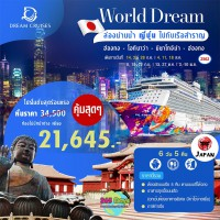 เรือสำราญ WORLD DREAM ฮ่องกง ญี่ปุ่น