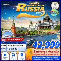 RUSSIA MOSCOW-ST.PETER 7 วัน 5 คืน