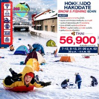 HOKKAIDO HAKODATE SNOW AND FISHING 6 DAYS 4 NIGHT