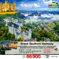 GRAND SOUTHERN GERMANY 10 วัน 7 คืน