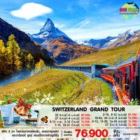 SWITZERLAND GRAND TOUR  9 วัน 6 คืน