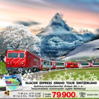GRAND TOUR SWITZERLAND 10 วัน  7 คืน
