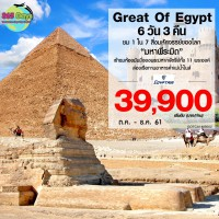 GREAT OF EGYPT  6  วัน  3 คืน