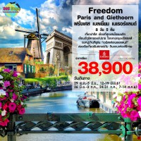 FREEDOM PARIS AND GIETHOORN 8วัน 5 คืน