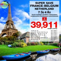 SUPER SAVE FRANCE - BELGIUM NETHERLAND  7วัน 4คืน