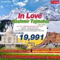 IN LOVE KASHMIR TAJMAHAL  7D4N