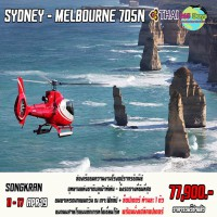 SYDNEY MELBOURNE 7 DAYS 5 NIGHT