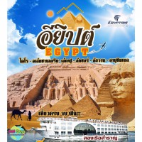 อียิปต์ ล่องเรือสำราญ