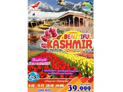 BEAUTIFUL KASHMIR 7D5N