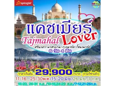 แคชเมียร์ Tajmahal Lover 6วัน 4คืน