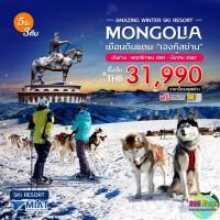 AMAZING MONGOLIA
