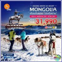 """MONGOLIA """"AMAZING WINTER SKI RESORT"""""""