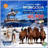 "MONGOLIA ""AMAZING WINTER"""