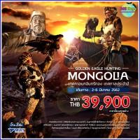 "MONGOLIA ""เทศกาลนกอินทรีทอง"""