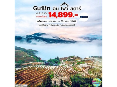 Guilin อิน โฟว์ สตาร์ 6วัน 5คืน