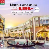 Macau สไตล์ ชิล ชิล 3วัน 2คืน