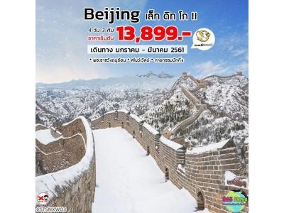 Beijing เล็ท ดิท โก!!