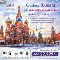 COOLING RUSSIA 6D3N