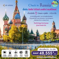 CHECK IN RUSSIA 6D4N