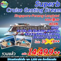 Cruise Genting Dream