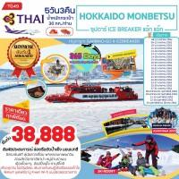 HOKKAIDO MONBETSU ICE BERAKER 5D3N