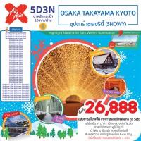 OSAKA TAKAYAMA KYOTO SNOWY 5D3N