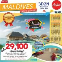 MALDIVE ซุปตาร์ ฮูลา ฮูล่า 3วัน 2คืน