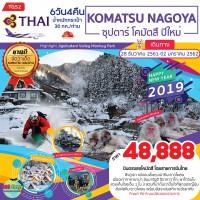 KOMATSU NAGOYA ซุปตาร์ โคมัตสี ปีใหม่