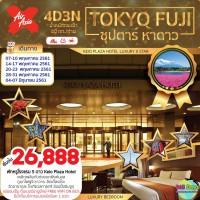 TOKYO FUJI ซุปตาร์ ห้าดาว 4วัน 3คืน