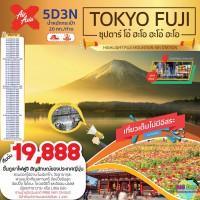 TOKYO FUJI ซุปตาร์ โอ้ ฮะโอ ฮะโอ้ ฮะโอ 5วัน 3คืน