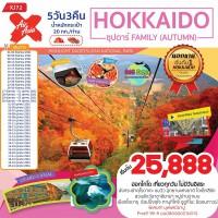 HOKKAIDO ซุปตาร์ FAMILY (AUTUMN) 5วัน 3คืน