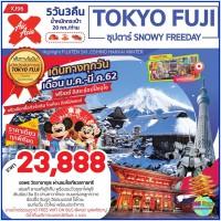 TOKYO FUJI ซุปตาร์ SNOWY FREEDAY 5D