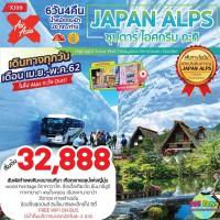 JAPAN ALPS ซุปตาร์ ไอศกรีม กะทิ 6วัน