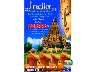 INDIA นมัสการสังเวชนียสถาน 4 ตำบล