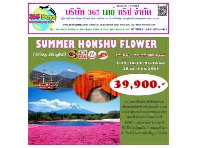 SUMMER HONSHU FLOWER 6D3N