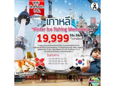 เกาหลี Winter Ice fishing Memories by XJ