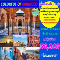 COLORFUL OF MOROCCO  10 DAYS